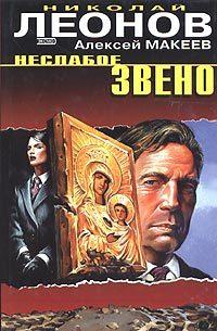 Николай Леонов Пять минут до расплаты николай леонов пять минут до расплаты
