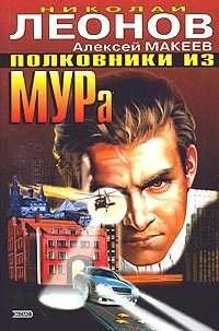 Леонов, Николай  - Полковники из МУРа