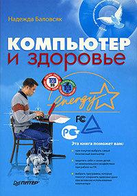 Надежда Баловсяк - Компьютер и здоровье