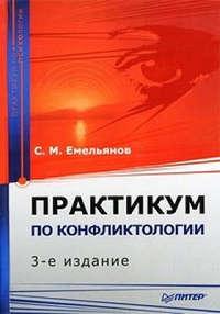 Емельянов, Станислав Михайлович  - Практикум по конфликтологии