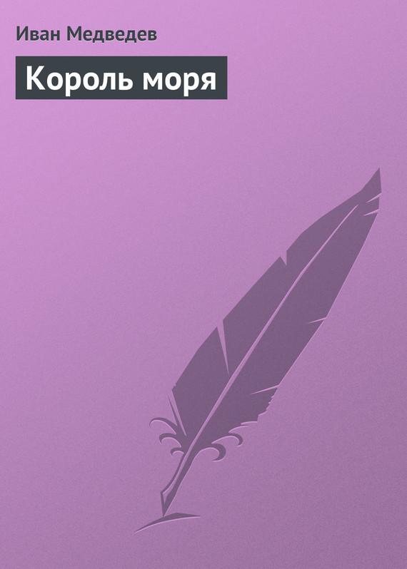 Король моря ( Иван Медведев  )