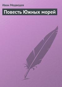 Медведев, Иван  - Повесть Южных морей