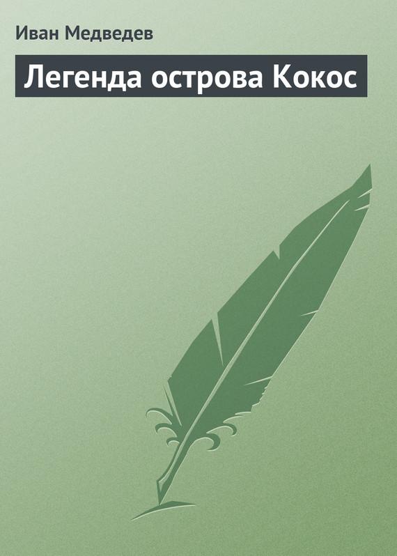 Легенда острова Кокос ( Иван Медведев  )