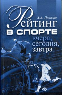 Скачать книгу Рейтинг в спорте: вчера, сегодня, завтра автор Андрей Анатольевич Полозов