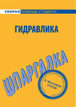 Гидравлика. Шпаргалка ( Юлия Валерьевна Щербакова  )
