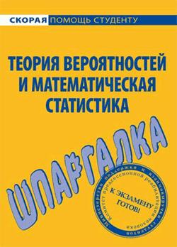 Валентина Анатольевна Волощук Теория вероятностей и математическая статистика. Шпаргалка