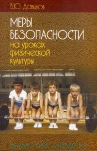 Давыдов, Владимир Юрьевич  - Меры безопасности на уроках физической культуры