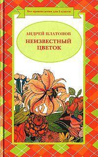 Платонов, Андрей  - Разноцветная бабочка (легенда)