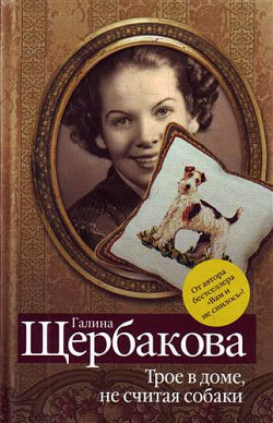 Обложка книги Трое в доме, не считая собаки (сборник), автор Щербакова, Галина