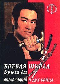 Скачать Боевая школа Брюса Ли. кн. 5. Философия и дух бойца быстро