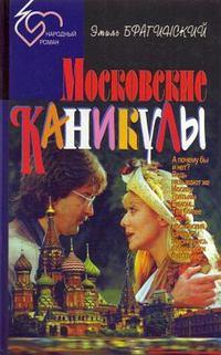 - Московские каникулы