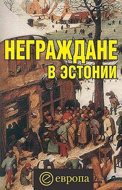 Вадим Полещук Неграждане в Эстонии