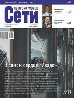Сети / Network World №7-8/2009