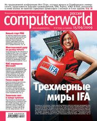 - Журнал Computerworld Россия №28/2009
