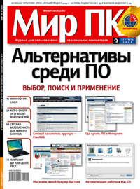 ПК, Мир  - Журнал «Мир ПК» №09/2009