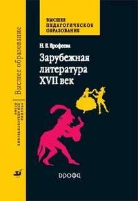 Ерофеева, Н. Е.  - Зарубежная литература. XVII век Учебник для педагогических вузов