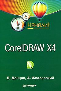Андрей Жвалевский CorelDRAW X4. Начали! coreldraw 12 unleashed