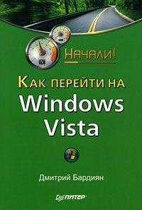 Как перейти на Windows Vista. Начали! изменяется активно и целеустремленно