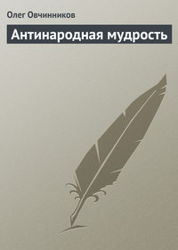 Овчинников, Олег  - Антинародная мудрость