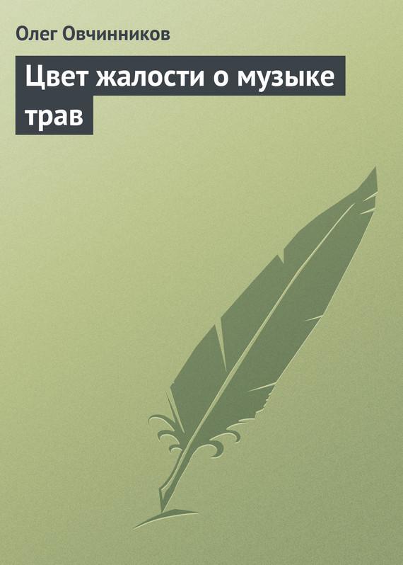 Скачать Цвет жалости о музыке трав бесплатно Олег Овчинников