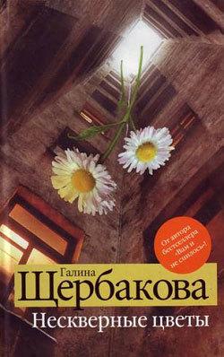 Галина Щербакова Нескверные цветы г щербакова вам и не снилось