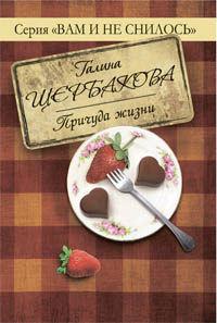 Скачать книгу Вечер был... автор Галина Щербакова