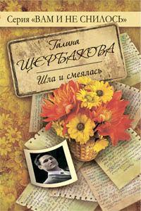 Галина Щербакова Случай с Кузьменко галина щербакова справа оставался городок