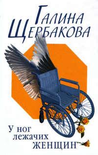 Щербакова, Галина  - У ног лежачих женщин