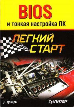 Дмитрий Донцов бесплатно