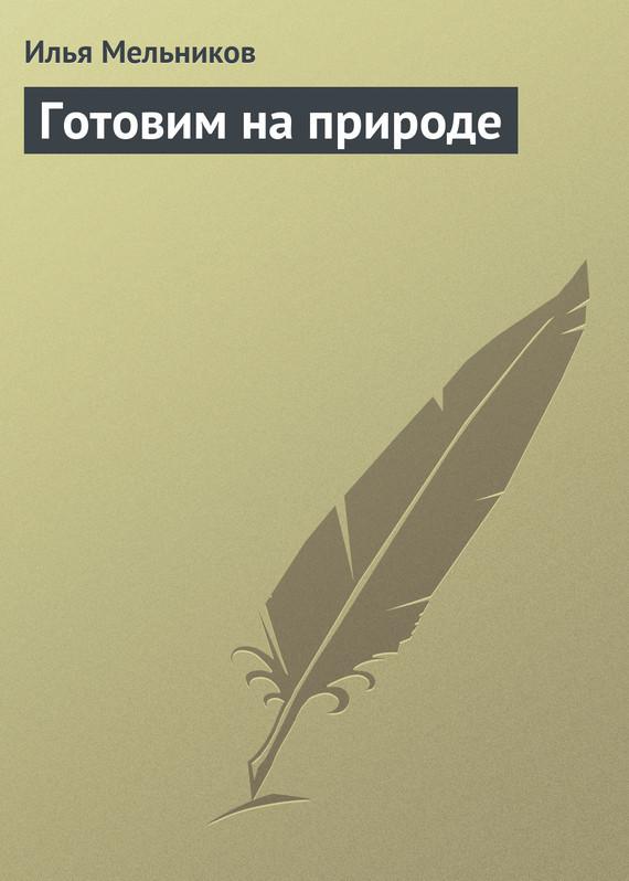 Илья Мельников - Готовим на природе