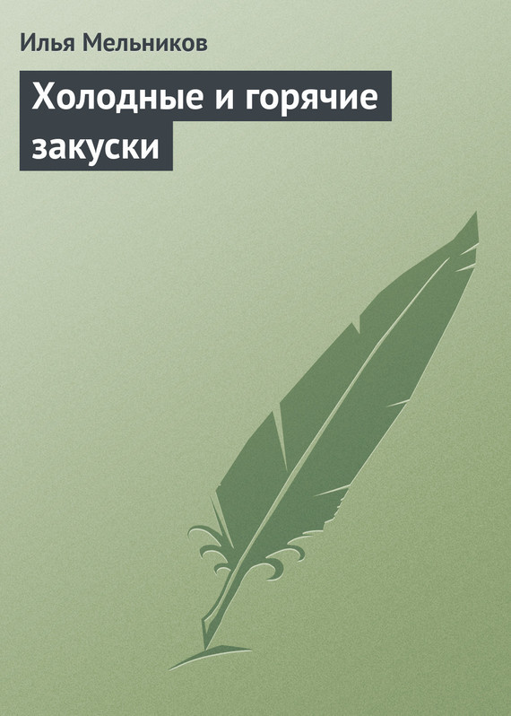 Илья Мельников - Холодные и горячие закуски