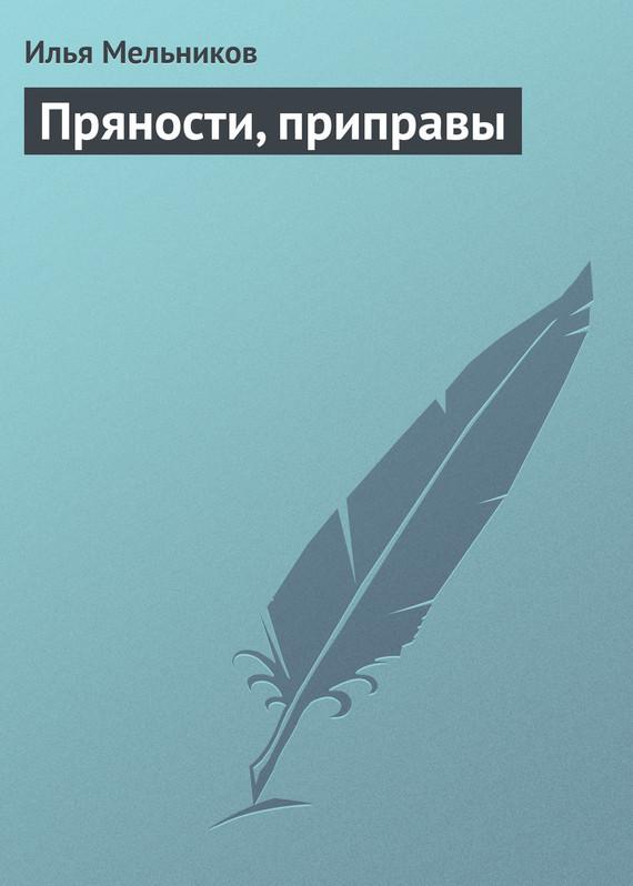 Илья Мельников Пряности, приправы