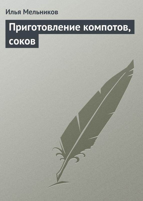Илья Мельников - Приготовление компотов, соков