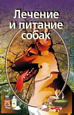 Лечение и питание собак ( Илья Мельников  )