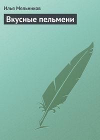 Мельников, Илья  - Вкусные пельмени