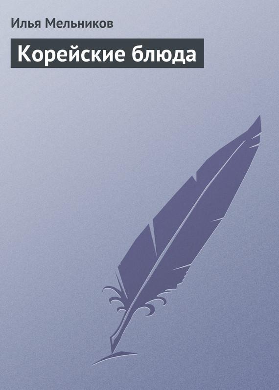 яркий рассказ в книге Илья Мельников