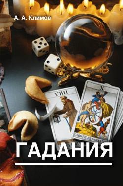 А. А. Климов Гадания гадания о любви
