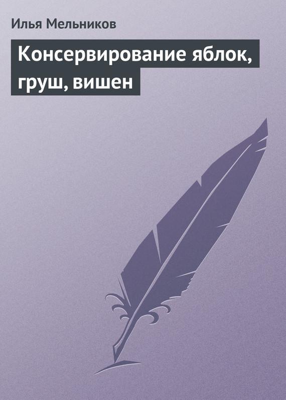 Илья Мельников Консервирование яблок, груш, вишен