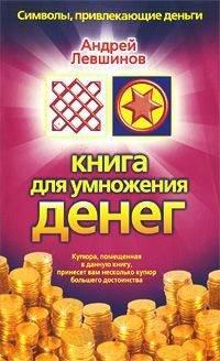 Левшинов, Андрей  - Книга для умножения денег