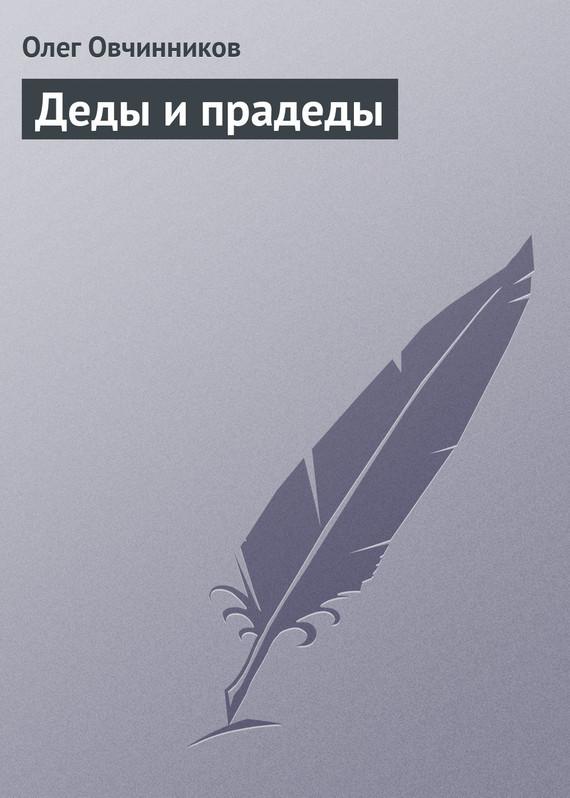 обложка книги static/bookimages/00/21/45/00214549.bin.dir/00214549.cover.jpg