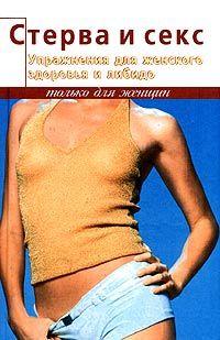 Скачать Элиза Танака бесплатно Упражнения для женского здоровья и либидо