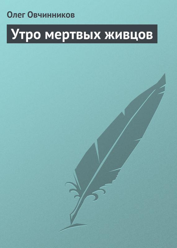 цены Олег Овчинников Утро мертвых живцов