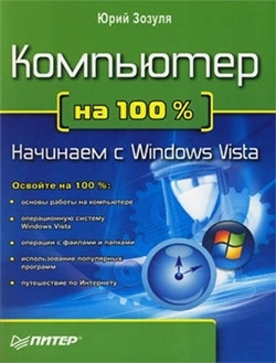 Юрий Зозуля Компьютер на 100 %. Начинаем с Windows Vista ISBN: 978-5-388-00129-0 смартфон samsung galaxy j1 mini prime 2016 sm j106f ds 8gb black