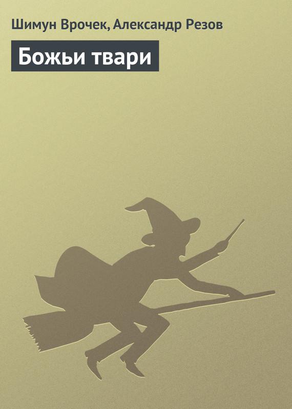 интригующее повествование в книге Шимун Врочек