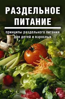 Дарья и Галина Дмитриевы Раздельное питание: Принципы раздельного питания для детей и взрослых отсутствует лечебное питание рецепты блюд в традициях раздельного питания