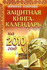 Юлиана Азарова Защитная книга-календарь на 2010 год