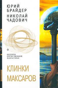 бесплатно книгу Николай Чадович скачать с сайта