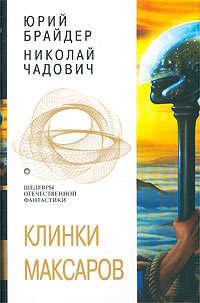Чадович, Николай  - Евангелие от Тимофея