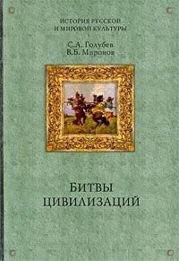 Миронов, Владимир Борисович  - Битвы цивилизаций