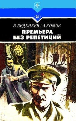 Василий Веденеев, Алексей Комов - Премьера без репетиций
